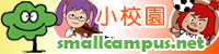 小校園 Smallcampus